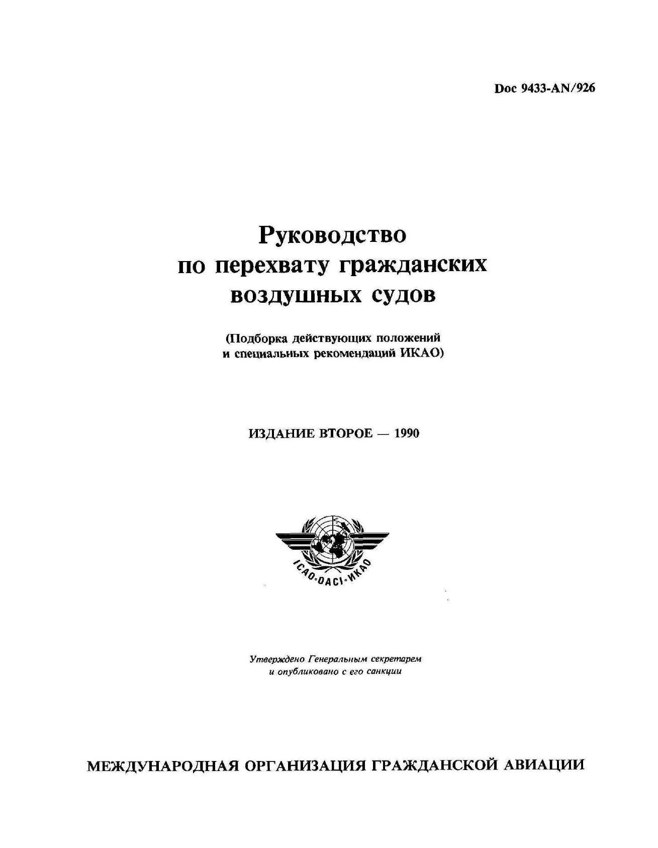 ICAO Doc 9433 Руководство по перехвату гражданских воздушных судов