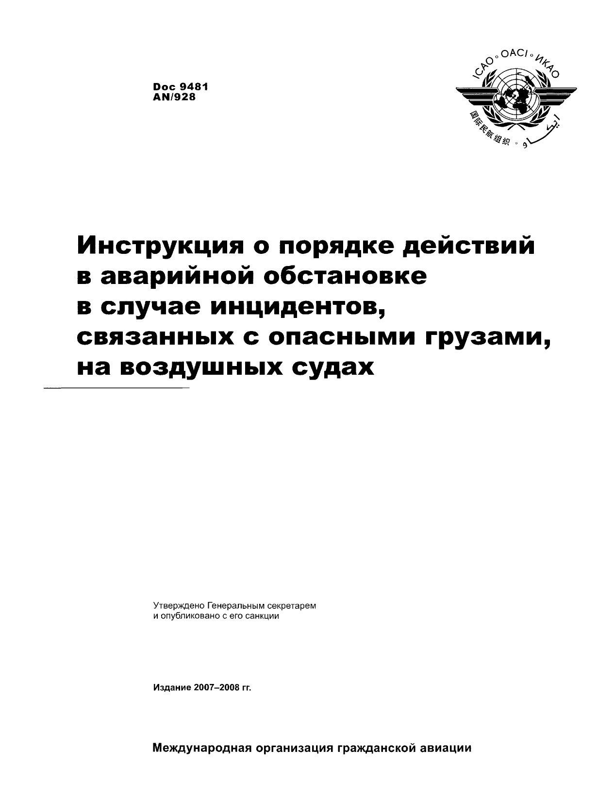 ICAO Doc 9481 Инструкция о порядке действий в аварийной обстановке в случае инцидентов, связанных с опасными грузами, на воздушных судах