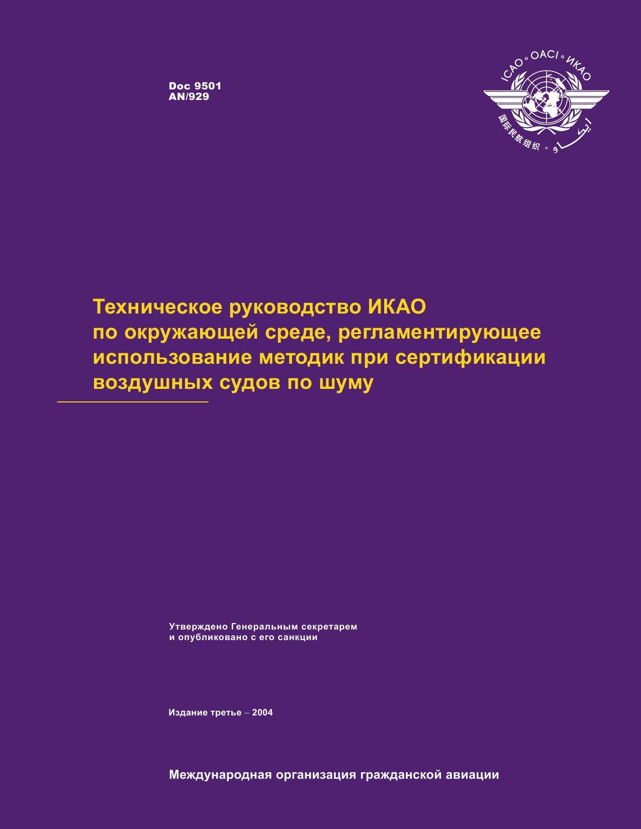 ICAO Doc 9501 Техническое руководство ИКАО по окружающей среде, регламентирующее использование методик при сертификации воздушных судов по шуму