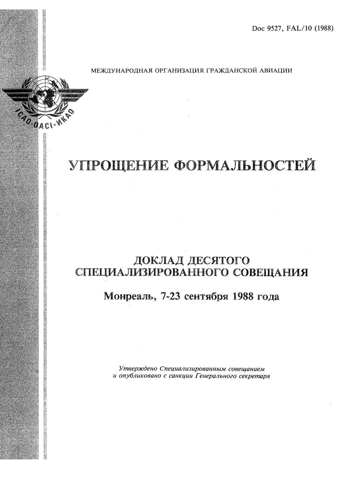 ICAO Doc 9527 Упрощение формальностей