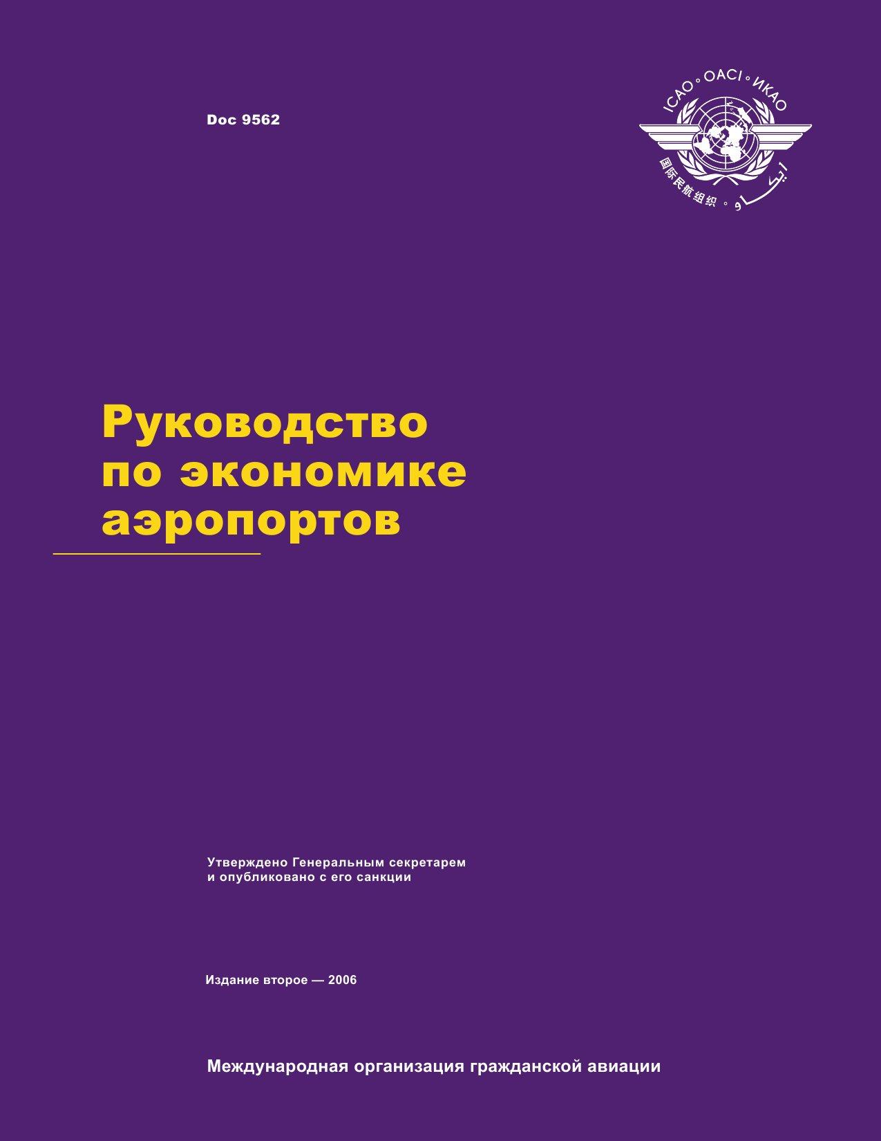 ICAO Doc 9562 Руководство по экономике аэропортов
