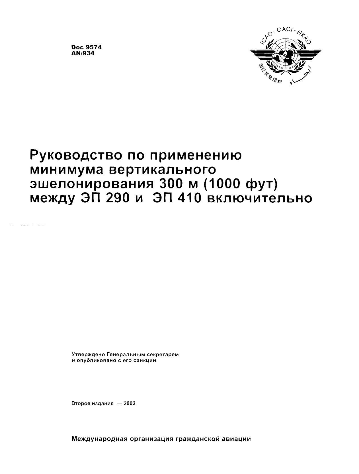 ICAO Doc 9574 Руководство по применению минимума вертикального эшелонирования 300 м (1000 фут) между ЭП 290 и ЭП 410 включительно