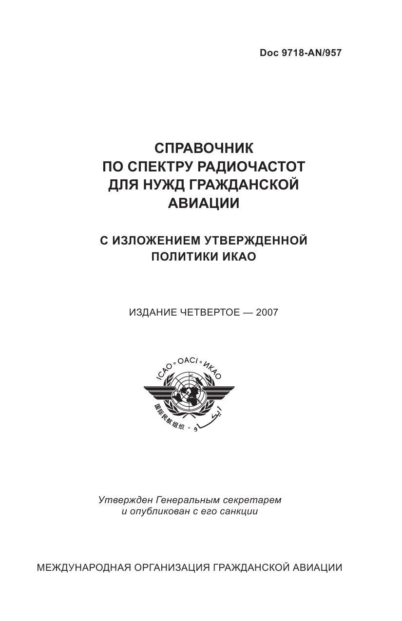 ICAO Doc 9718 Справочник по спектру радиочастот для нужд гражданской авиации. С изложением утвержденной политики ИКАО.