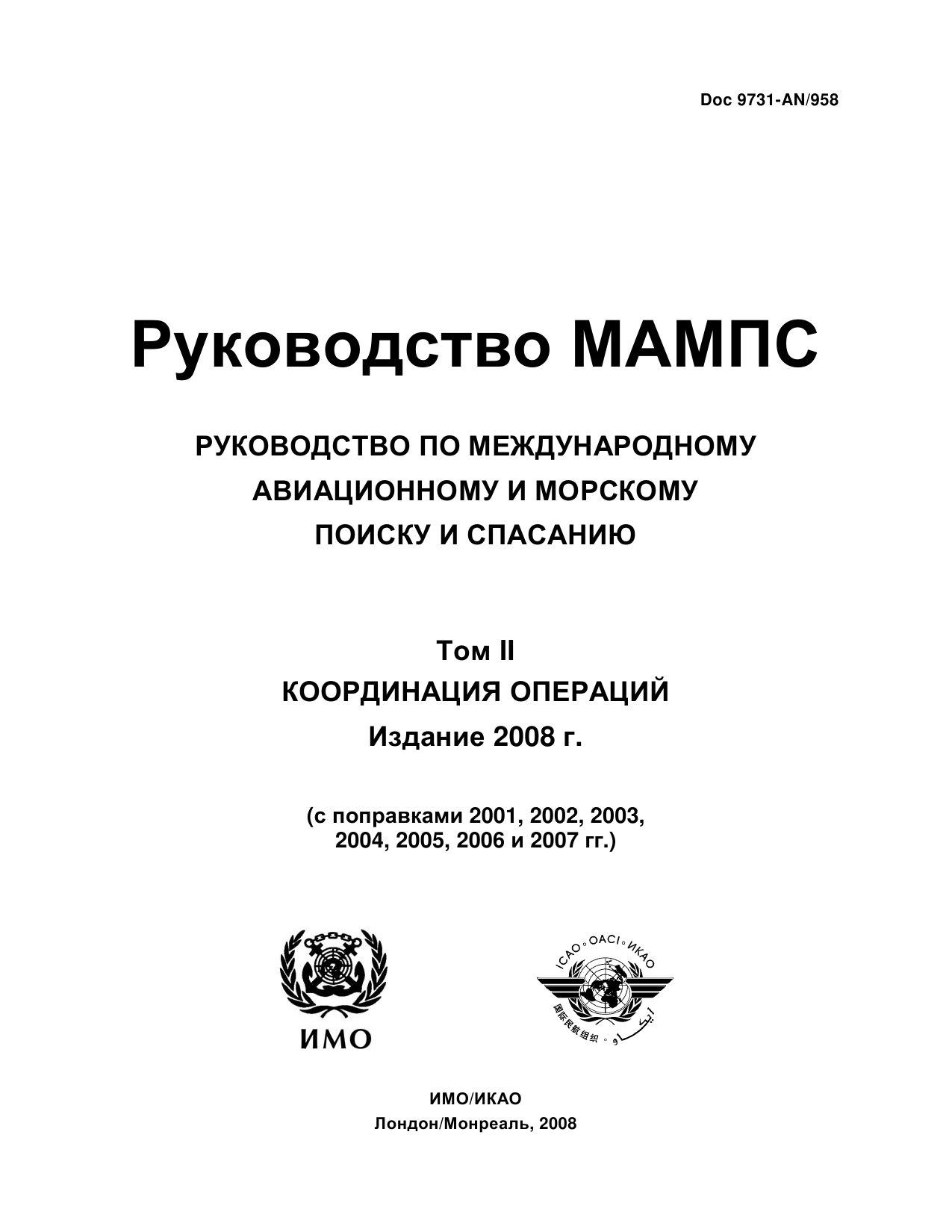 ICAO Doc 9731 Руководство по международному авиационному и морскому поиску и спасанию (МАМПС). Том II. Координация операций.