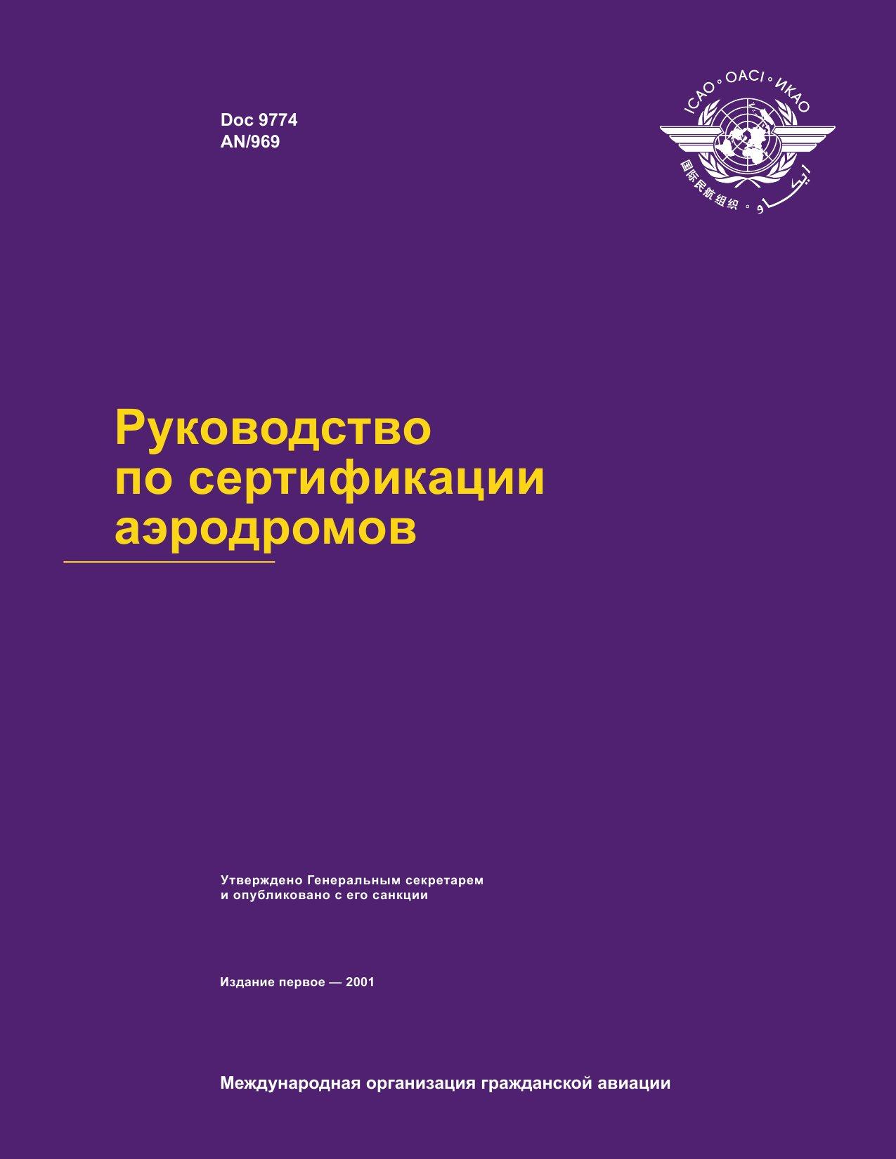ICAO Doc 9774 Руководство по сертификации аэродромов