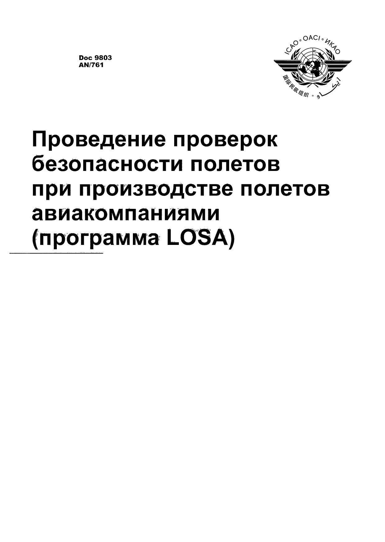 icao losa manual doc 9803