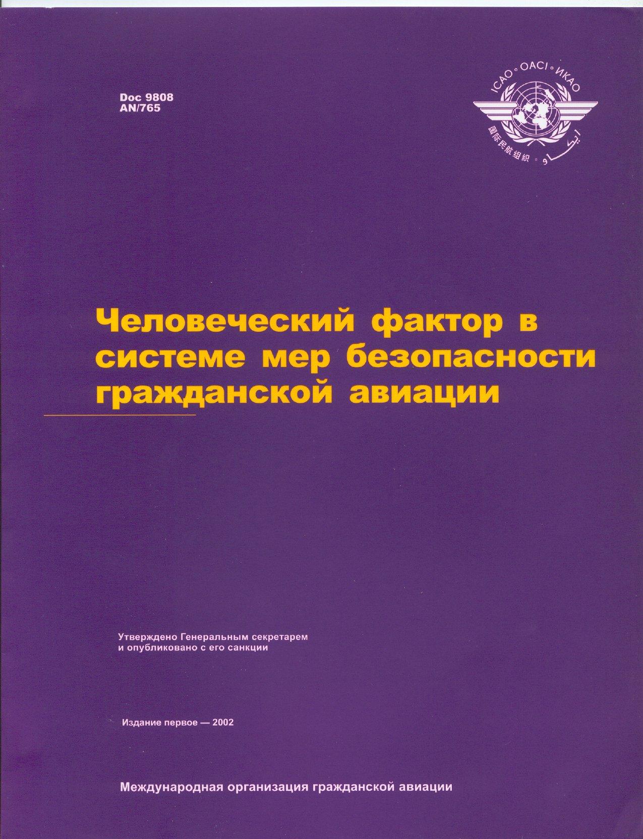 ICAO Doc 9808 Человеческий фактор в системе мер безопасности гражданской авиации