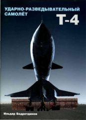 Ударно-разведывательный самолет Т-4.