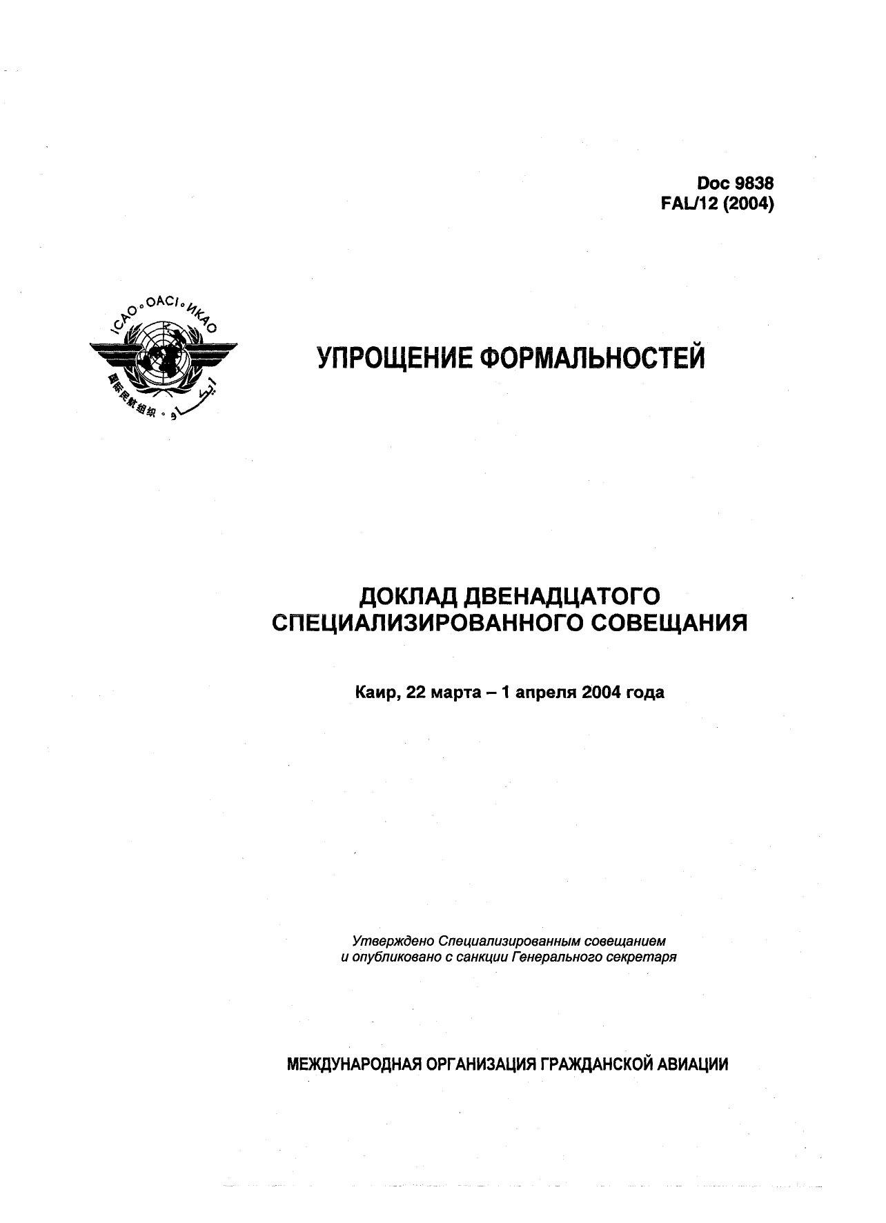 ICAO Doc 9838 FAL - Упрощение формальностей. Доклад Двенадцатого Специализированного совещания, Каир, 22 марта - 1 апреля 2004 года