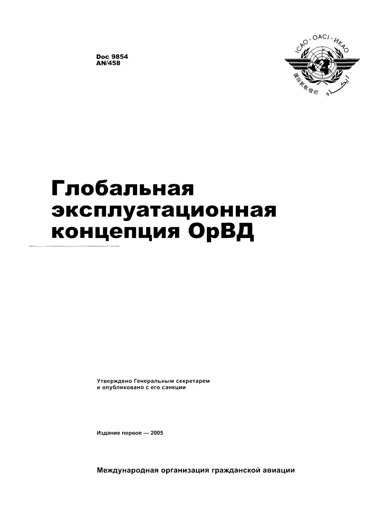 ICAO Doc 9854 Глобальная эксплуатационная концепция ОрВД