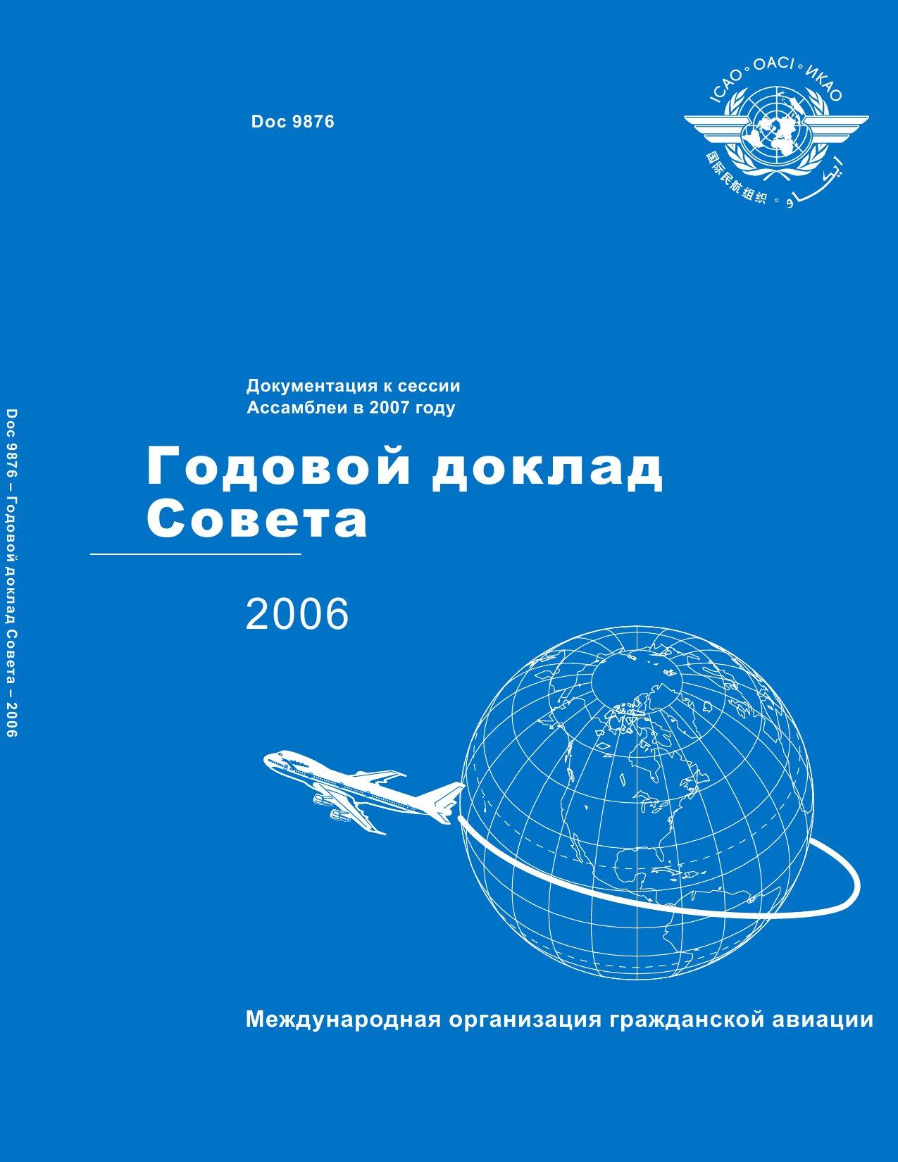 ICAO Doc 9876 Годовой доклад Совета - 2006