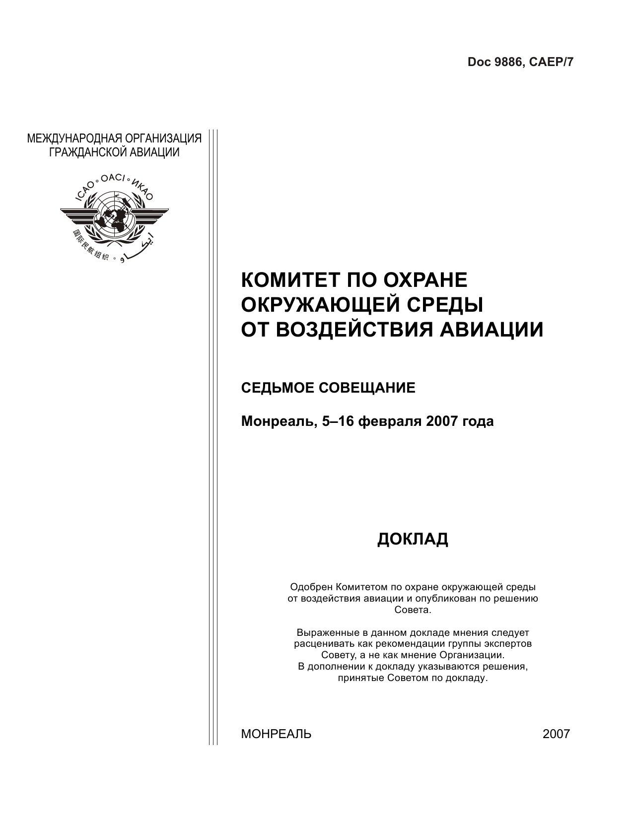 ICAO Doc 9886 Комитет по охране окружающей среды от воздействия авиации. Седьмое совещание. Монреаль, 5-16 февраля 2007 года