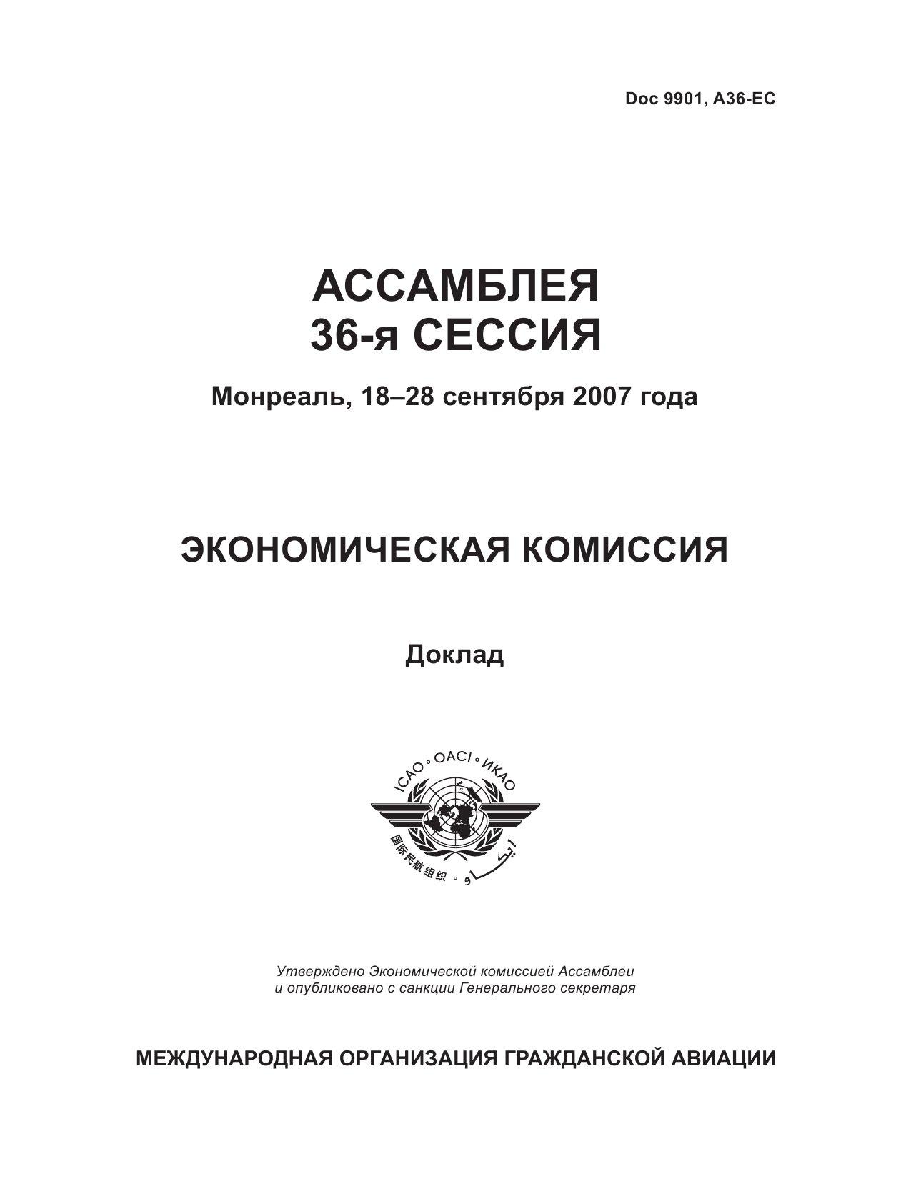 ICAO Doc 9901 АССАМБЛЕЯ 36-я СЕССИЯ. Монреаль, 18-28 сентября 2007 г. Доклад Экономической комиссии.