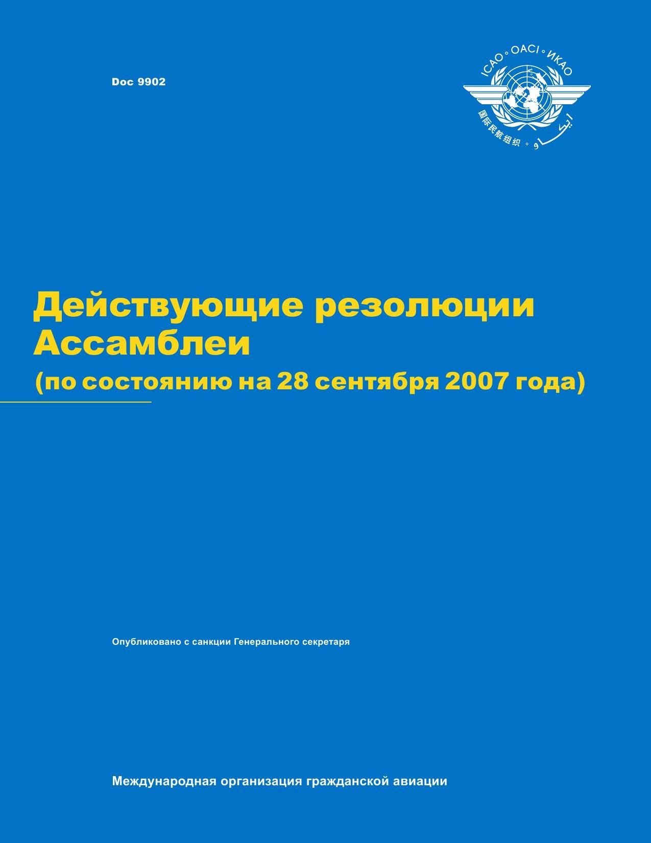 ICAO Doc 9902 Действующие резолюции Ассамблеи (по состоянию на 28 сентября 2007 года)