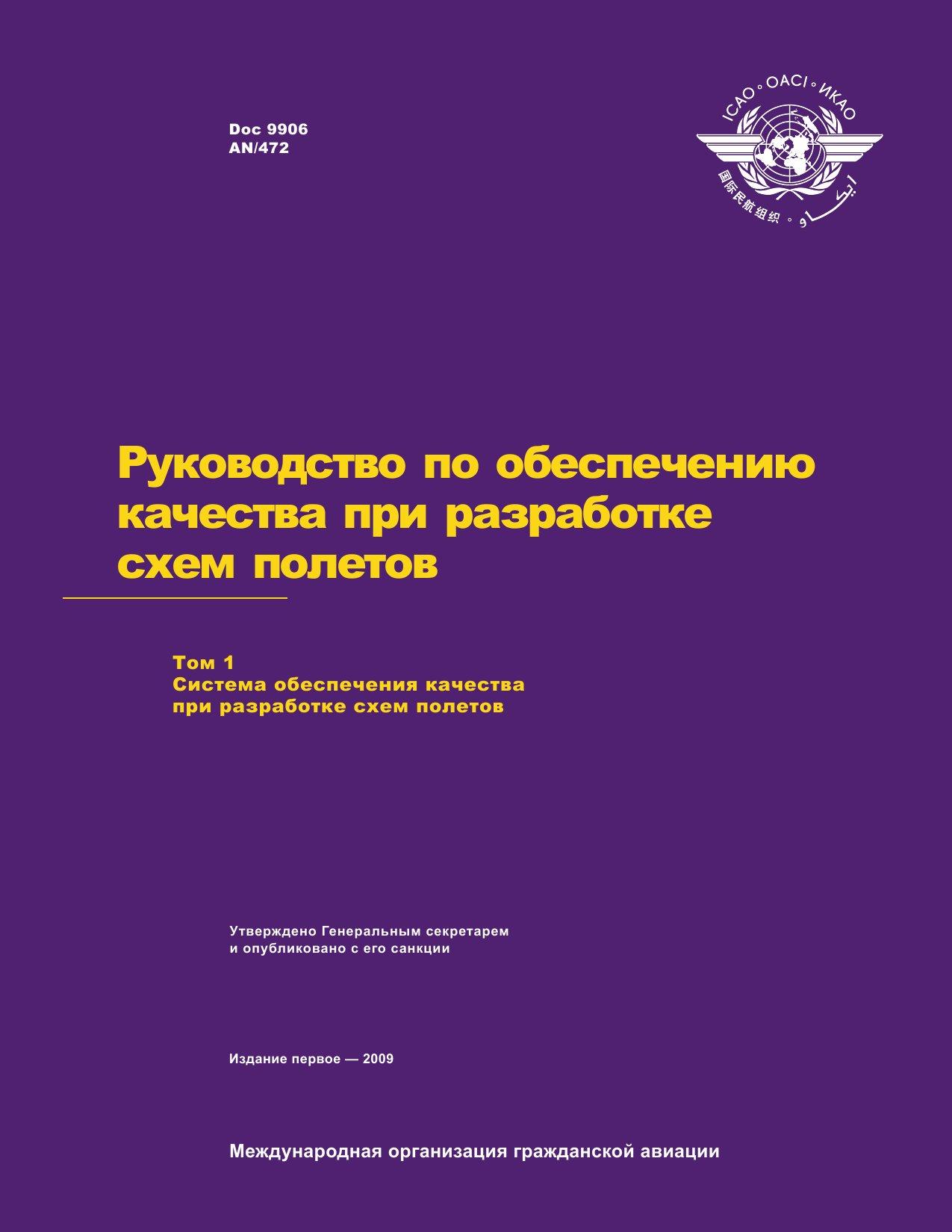 ICAO Doc 9906 Руководство по обеспечению качества при разработке схем полетов. Том I. Система обеспечения качества при разработке схем полетов.