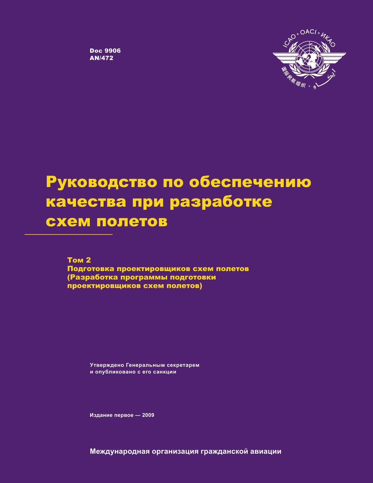 ICAO Doc 9906 Руководство по обеспечению качества при разработке схем полетов. Том II. Подготовка проектировщиков схем полетов (Разработка программы подготвки проектировщиков схем полетов).