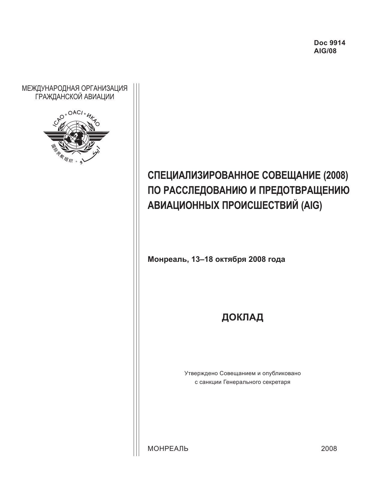ICAO Doc 9914 Доклад Специализированного совещания (2008) по расследованию и предотвращению авиационных происшествий (AIG). Монреаль, 13-18 октября 2008 года.