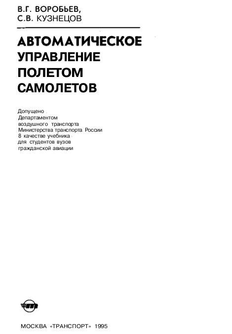 Обложка книги Автоматическое управление полетом самолетов (Воробьев В.Г., Кузнецов С.В.)