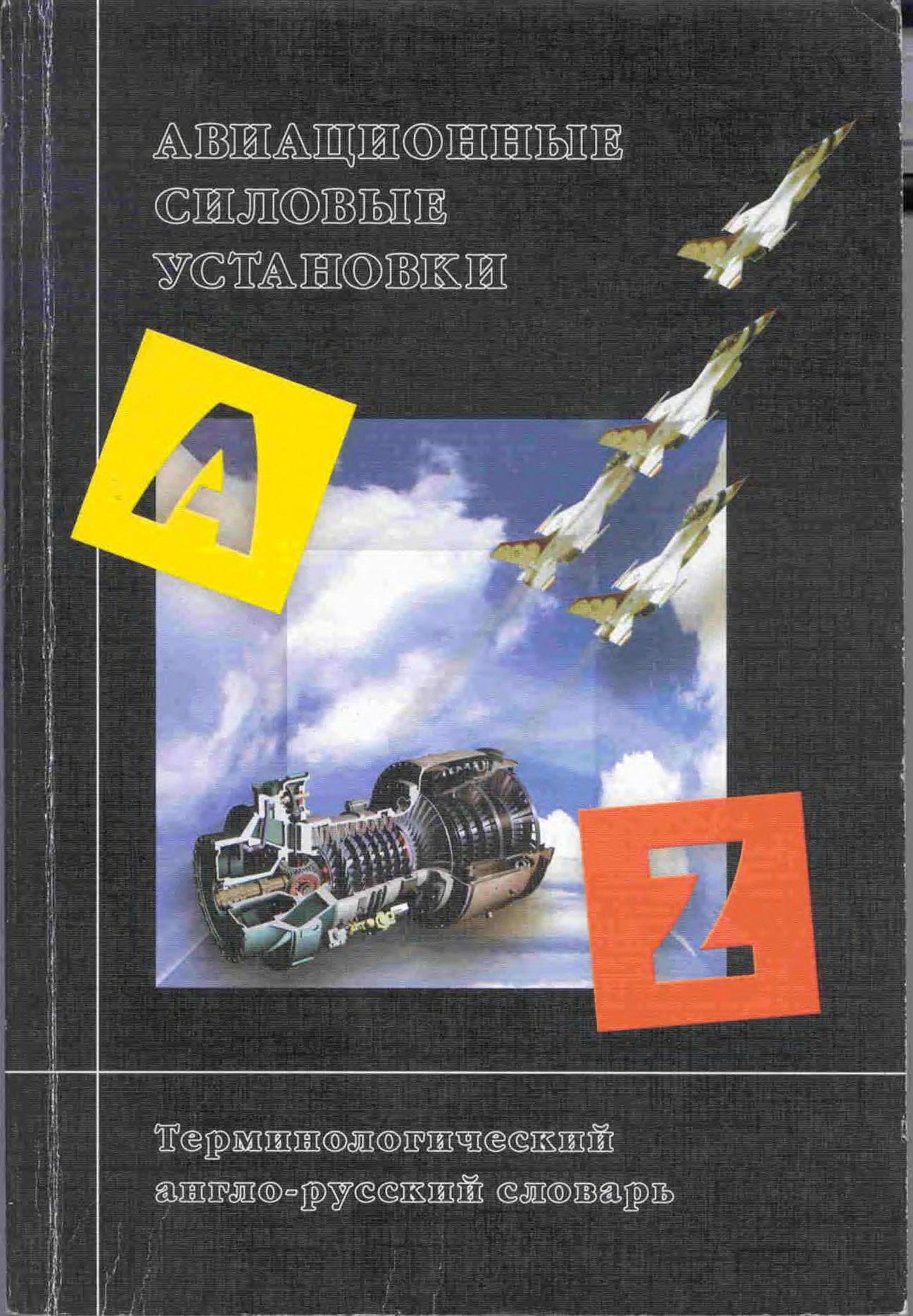 Обложка книги Авиационные силовые установки. (Англо-русский словарь) (Дорошко С.М.)