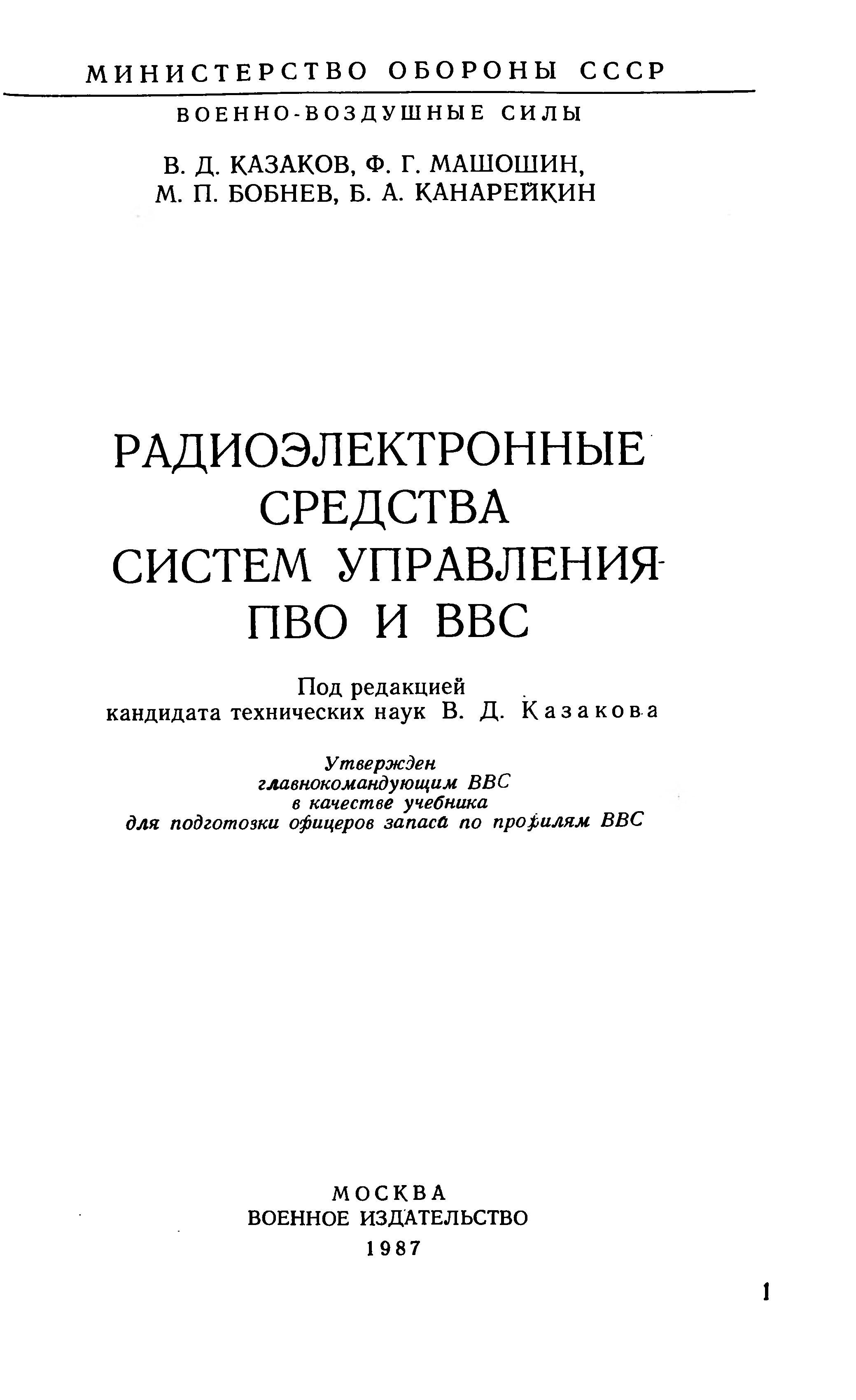 Радиоэлектронные средства систем управления ПВО и ВВС