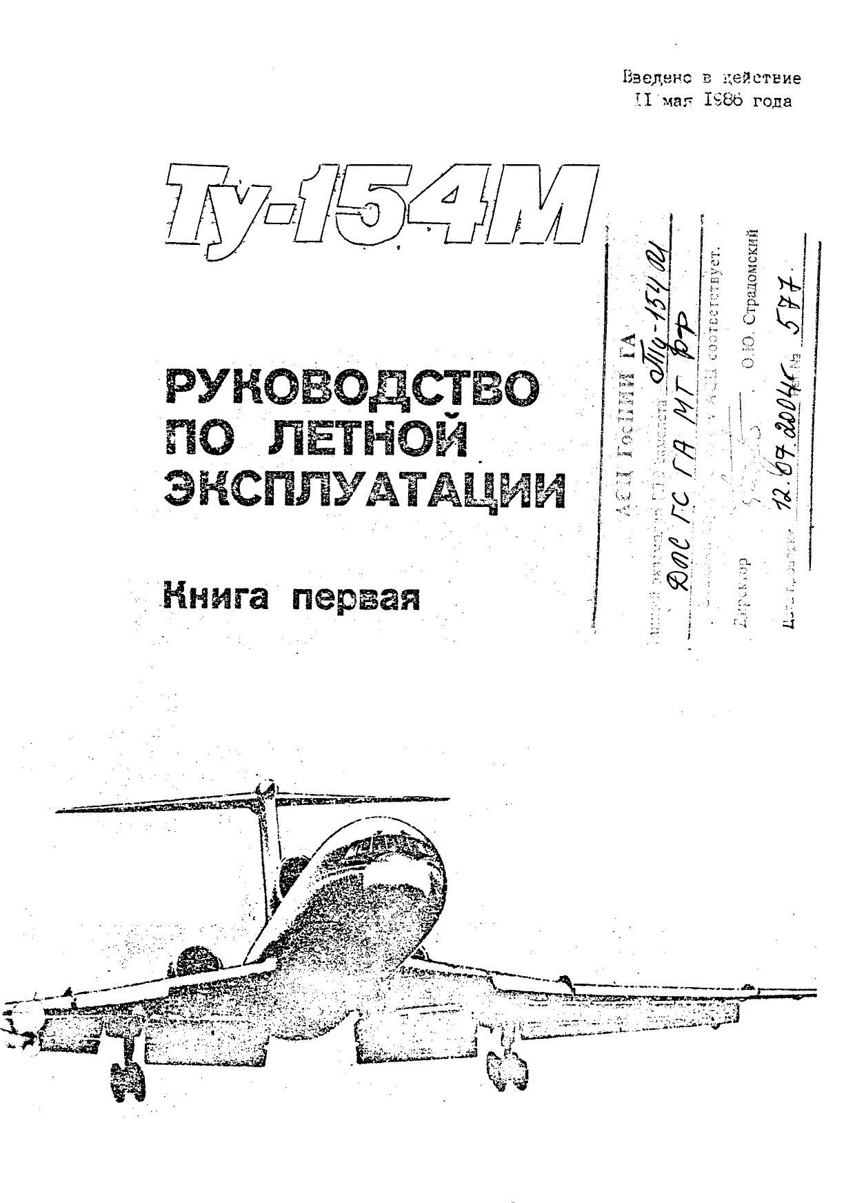 Ту-154М Руководство по летной эксплуатации.