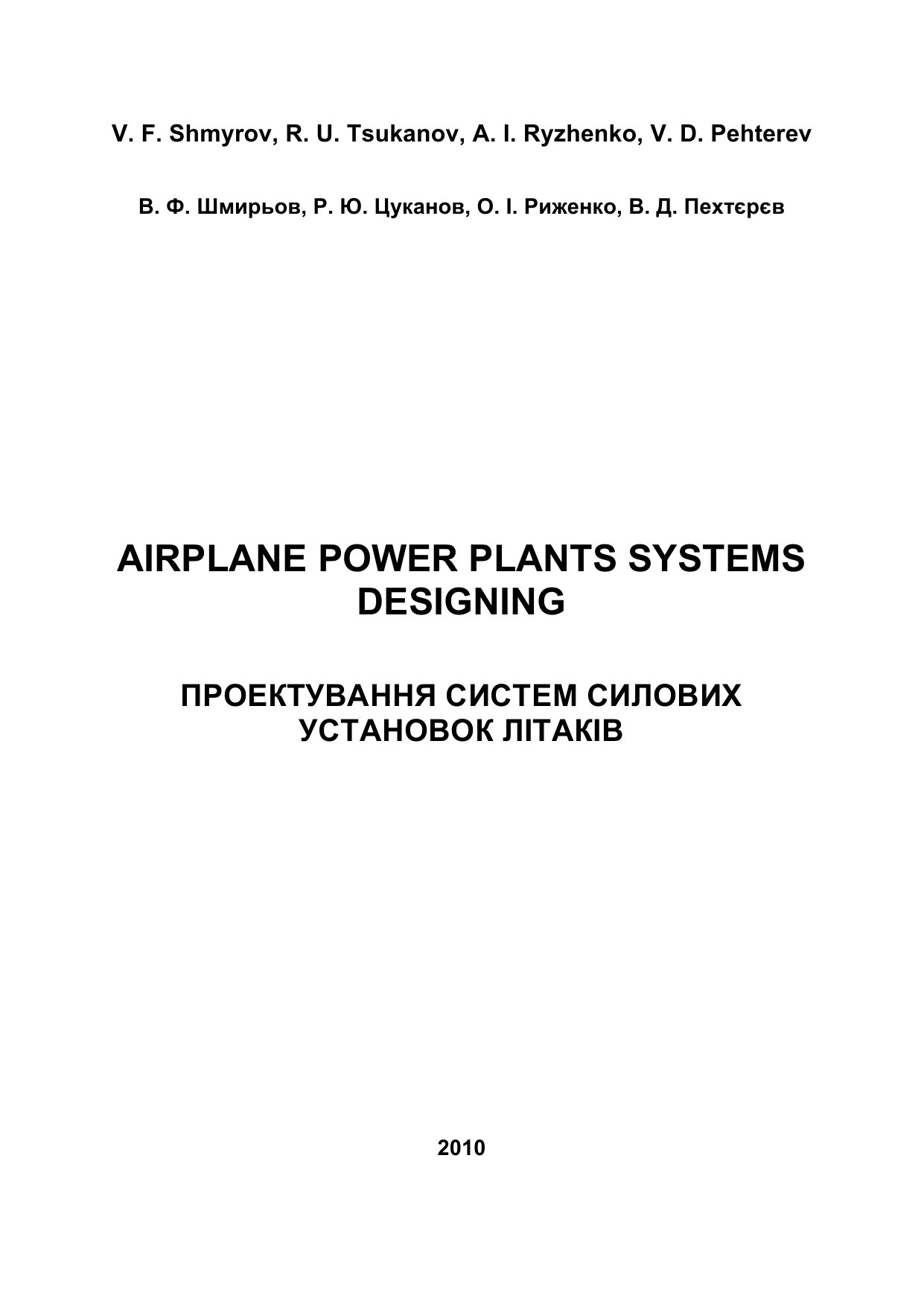 Airplane Power Plants Systems Designing: synopsis