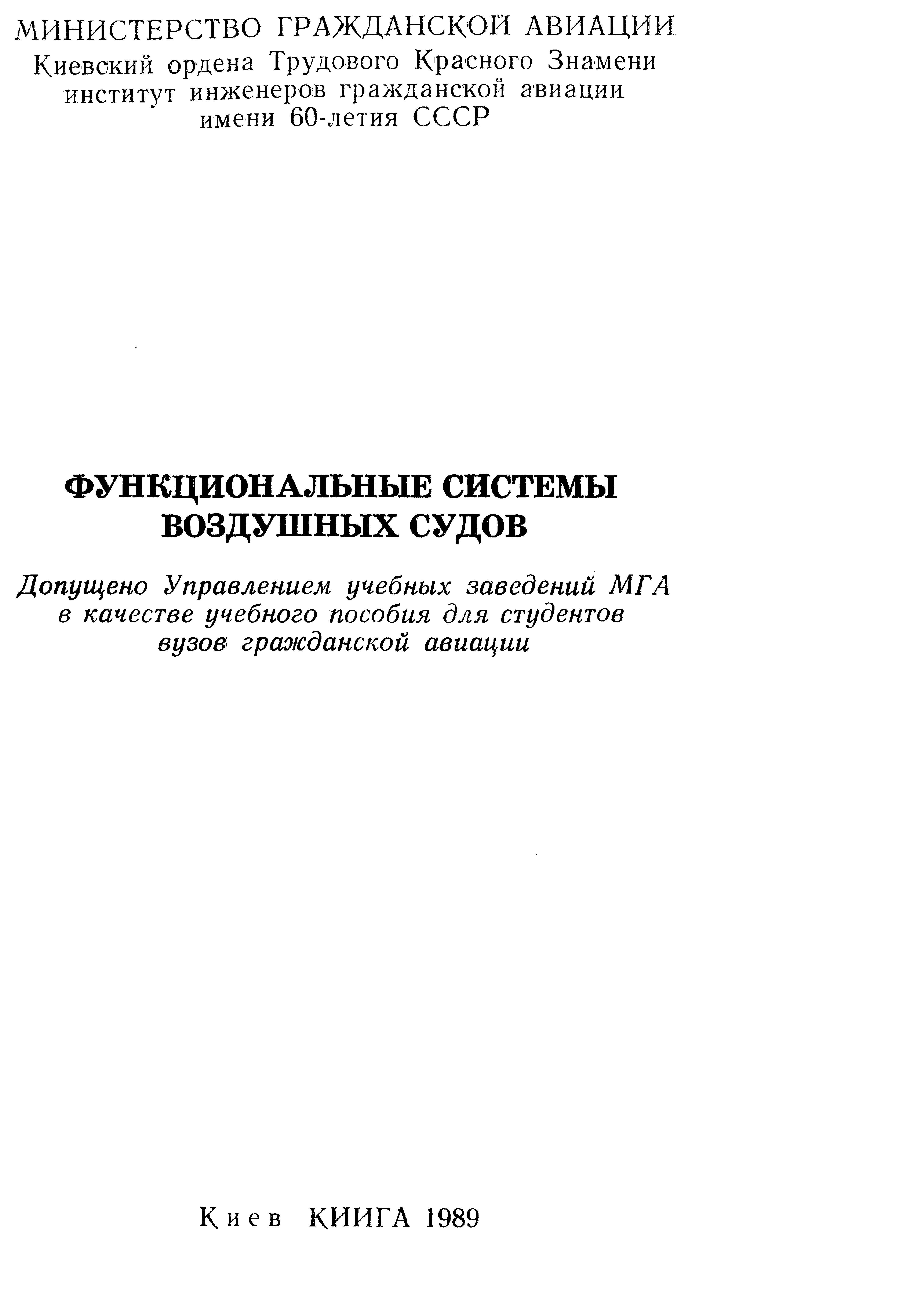 Обложка книги Функциональные системы воздушных судов (Гаража В.В., Желиба А.Н., Казанец В.И.)