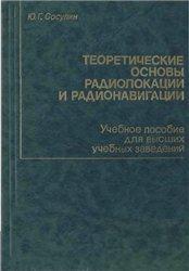 Теоретические основы радиолокации и радионавигации: учебное пособие для вузов