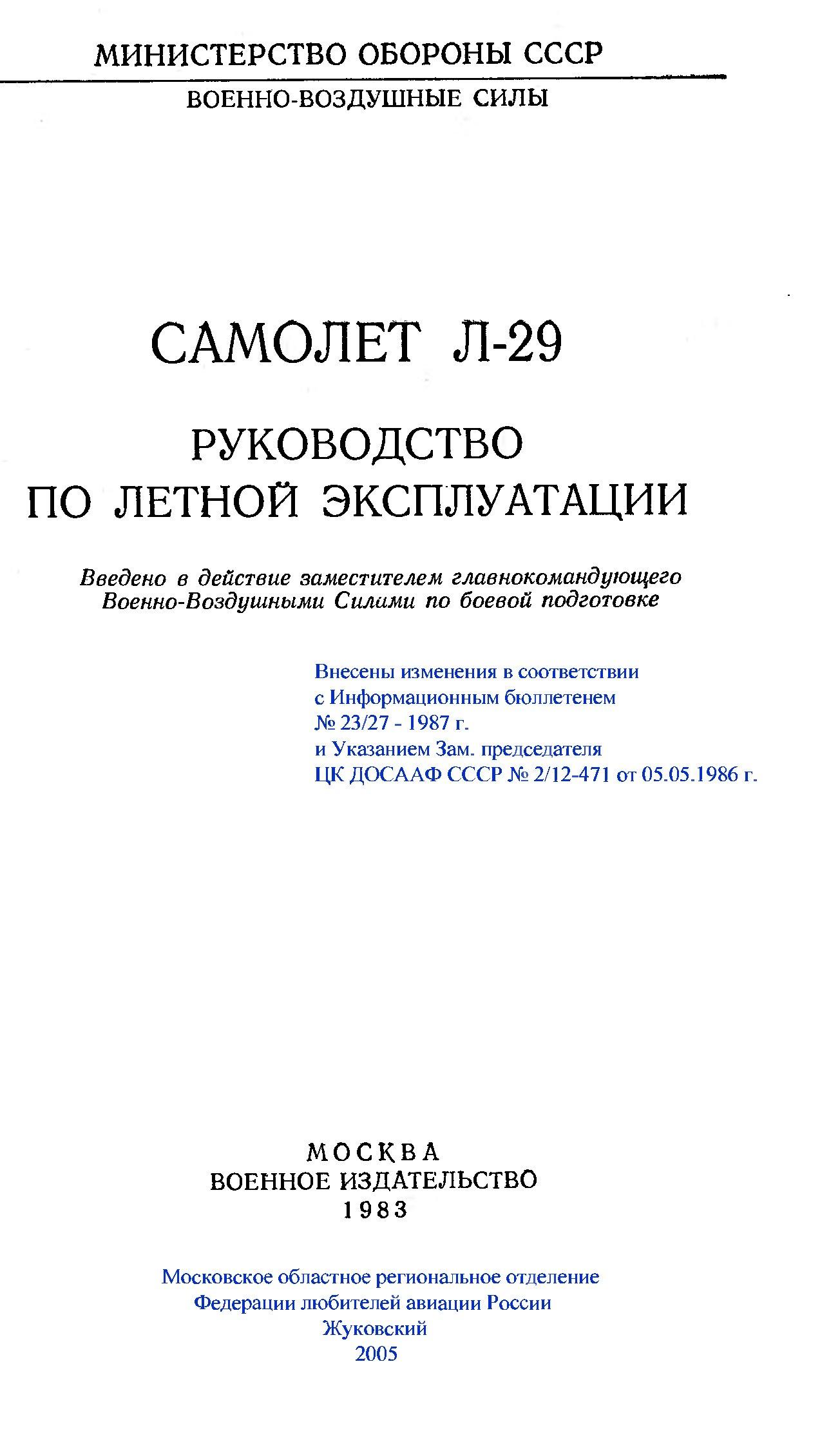 Инструкция летчику самолета миг 21