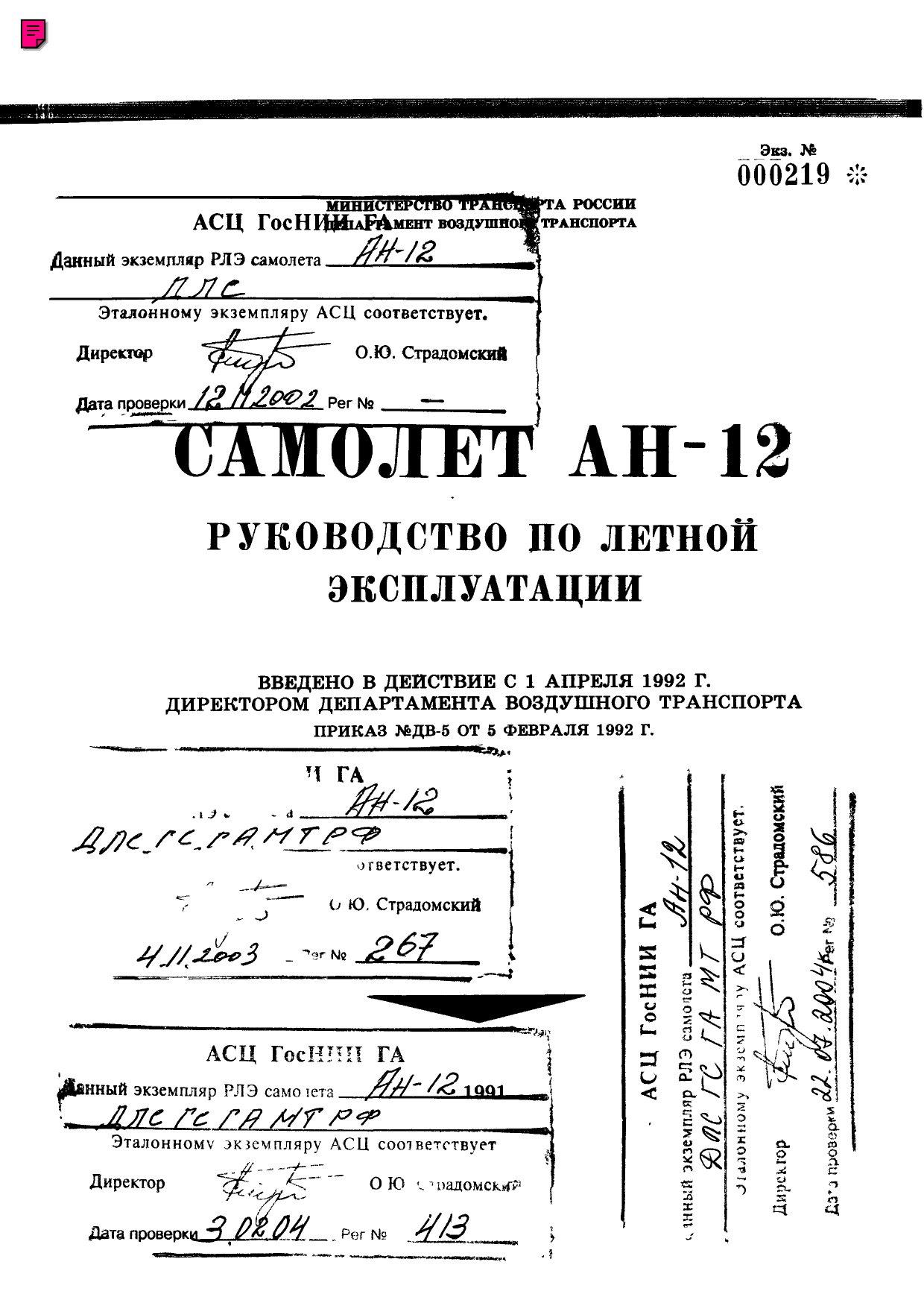 Руководство по летной эксплуатации самолета Ан-12