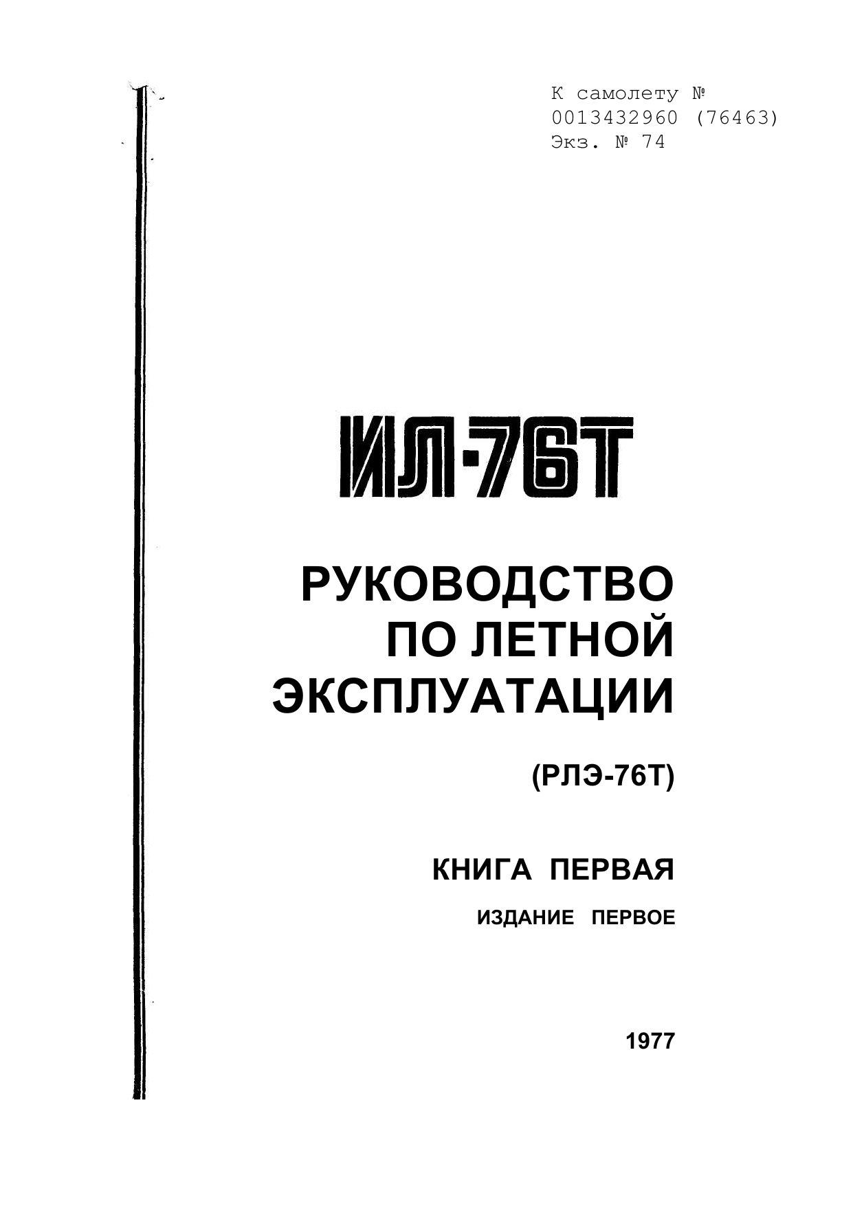 Руководство по летной эксплуатации Ил-76Т. (Книга 1)