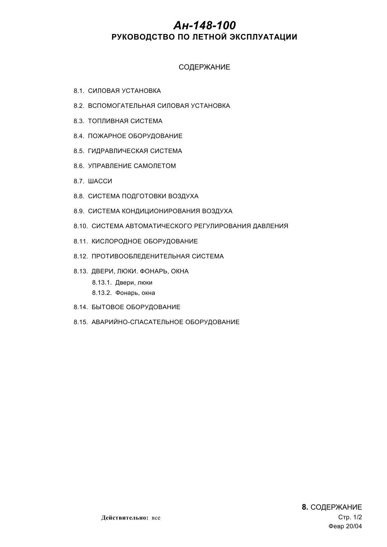 Обложка книги Самолет Ан-148-100. Руководство по летной эксплуатации (Коллектив авторов)