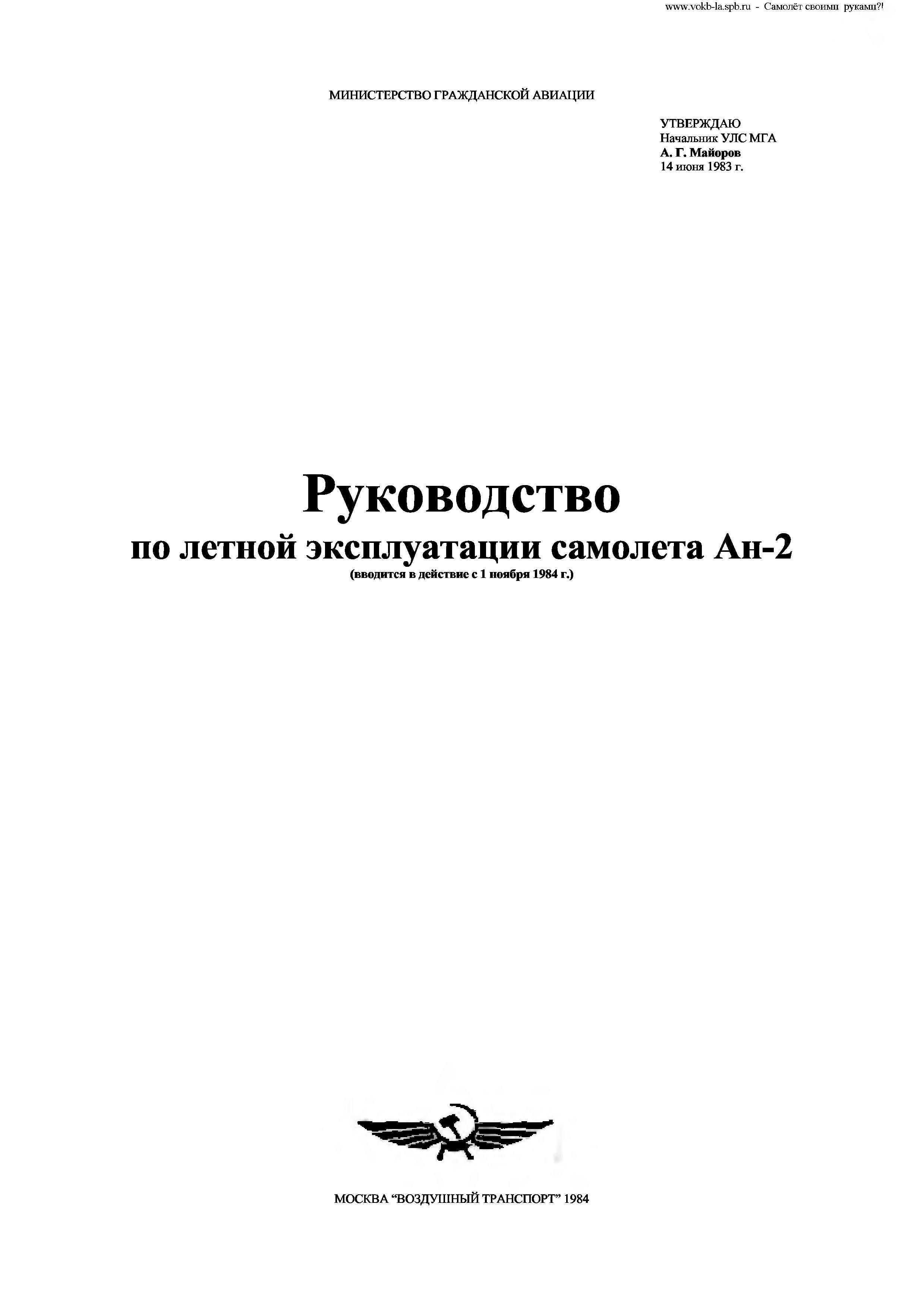 Руководство по летной эксплуатации самолета Ан-2