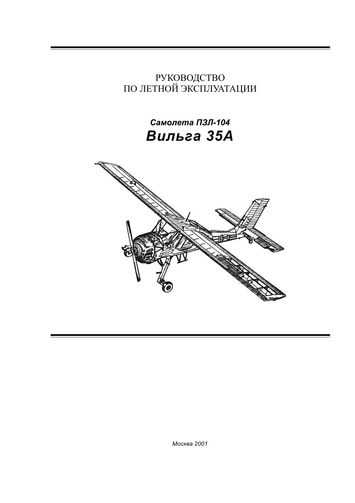 Руководство По Летной Эксплуатации Самолета Вильга-35А Пзл-104