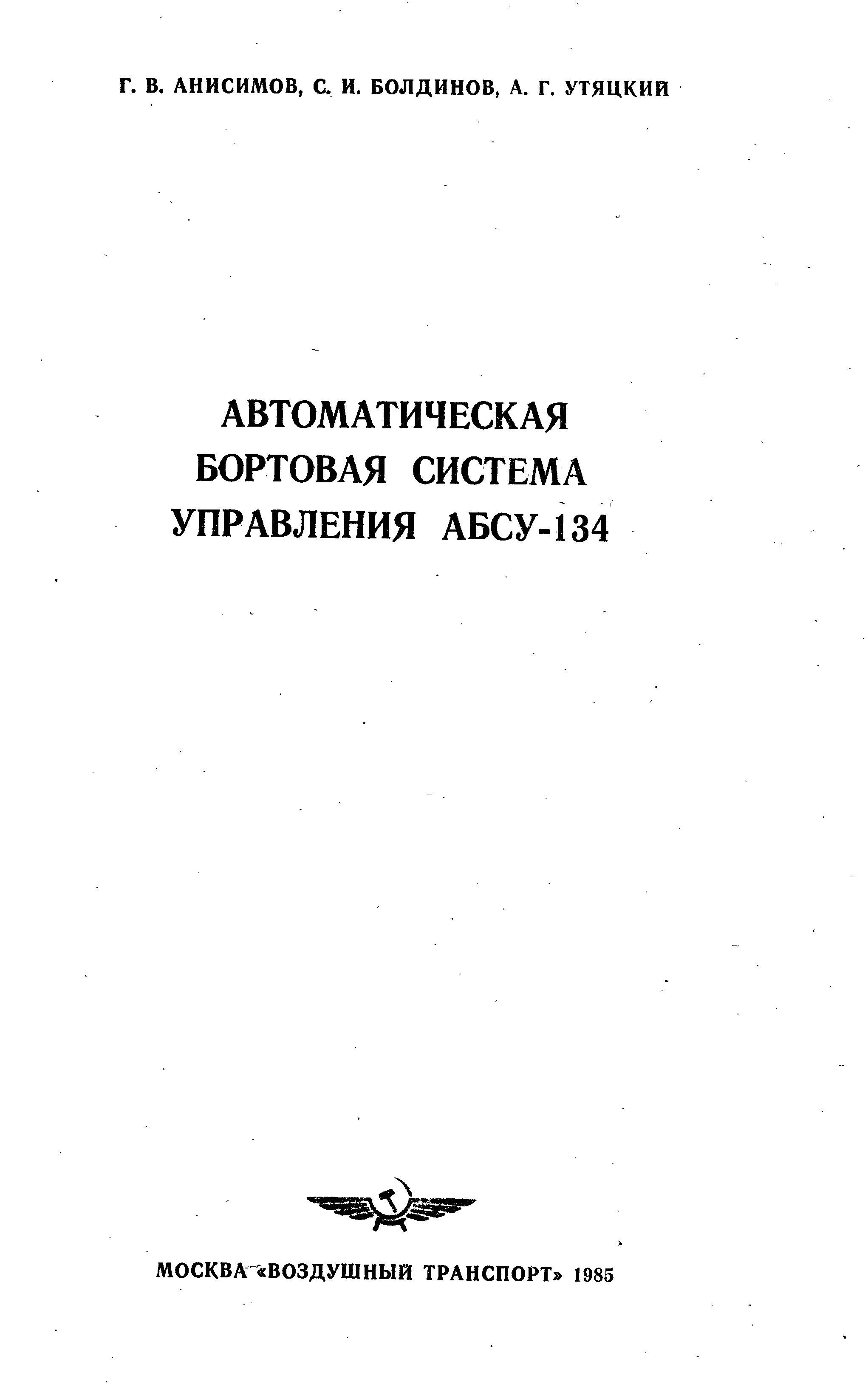 Автоматическая бортовая система управления АБСУ-134