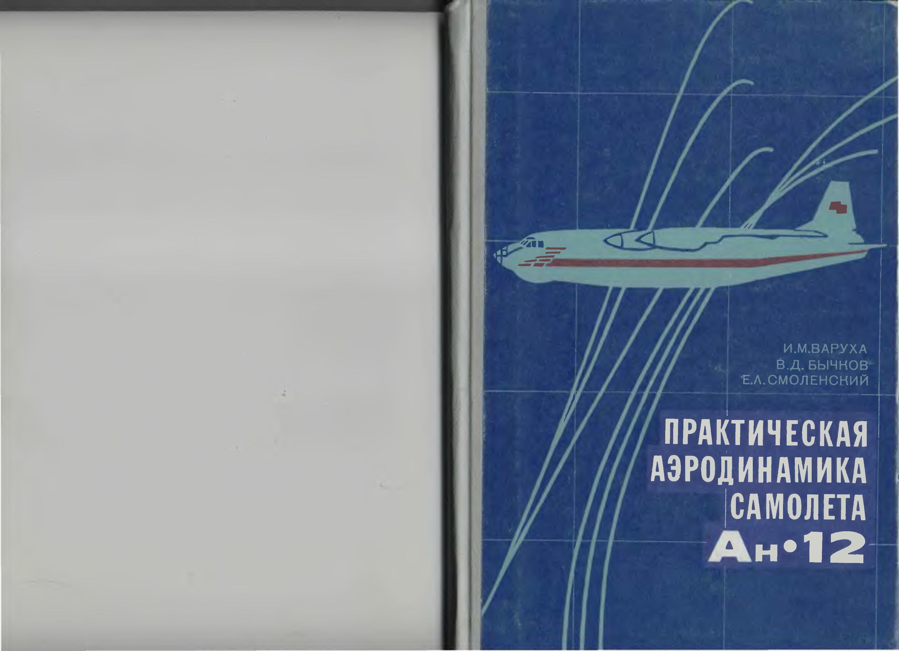 Практическая аэродинамика самолета Ан-12