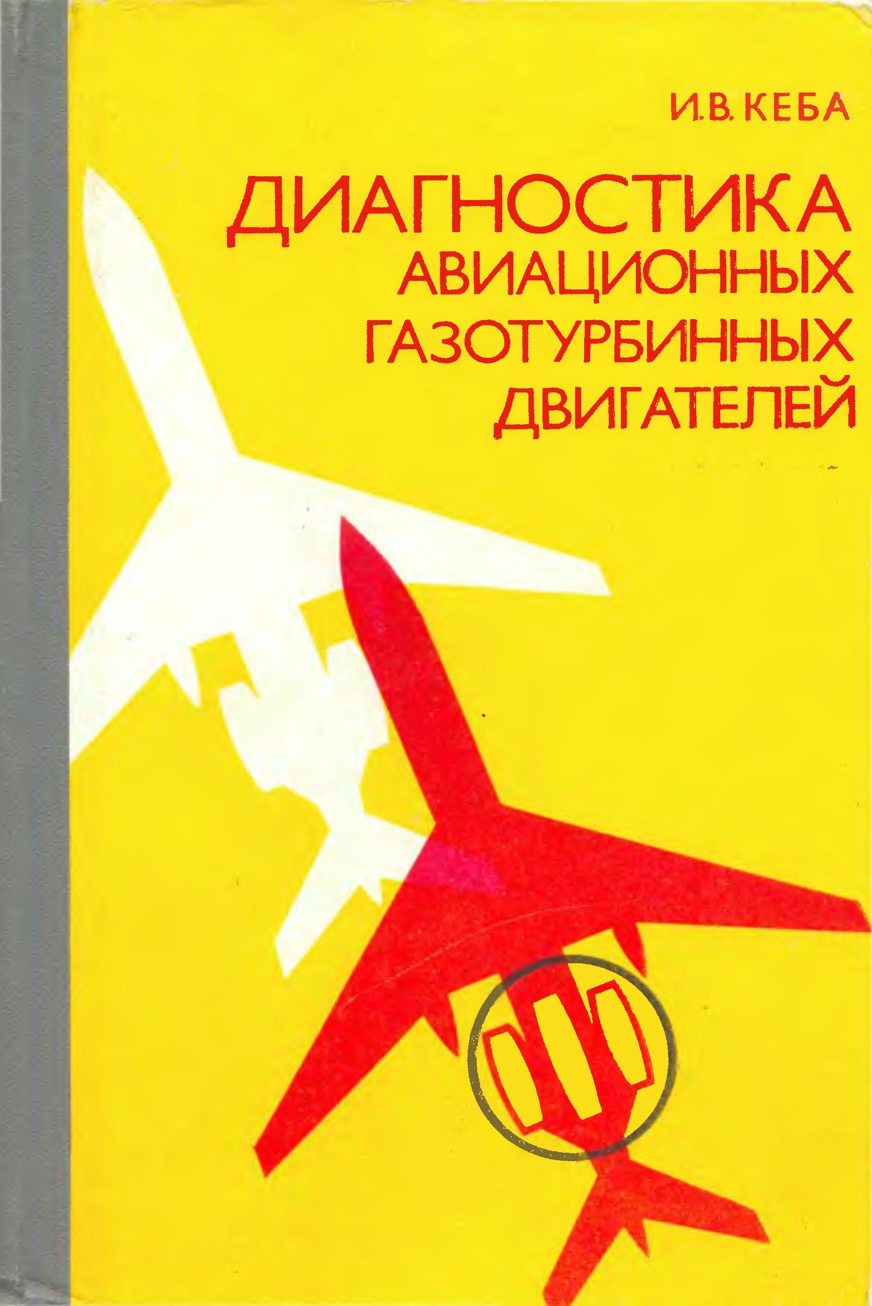 Диагностика авиационных газотурбинных двигателей