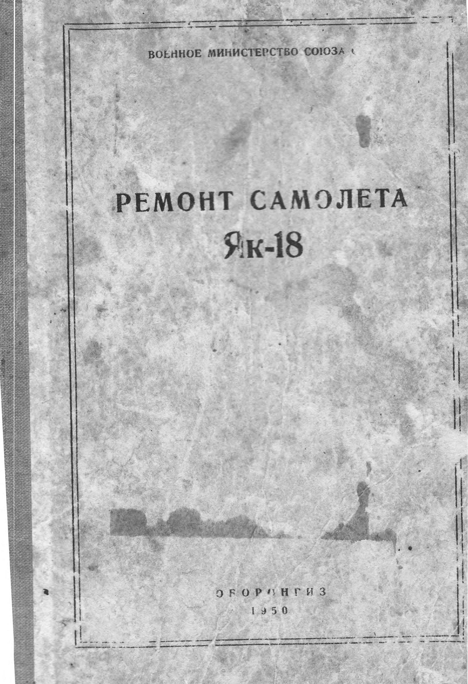 Обложка книги Ремонт самолета Як-18 (Коллектив авторов)